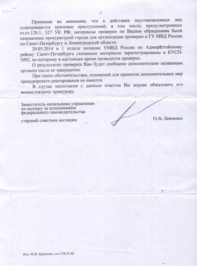 Сообщение Левченко 3 стр.