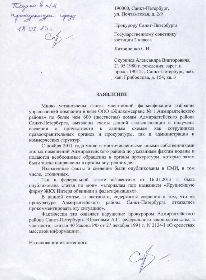 Жалоба Литве на Юрасова Известия - 1 стр.
