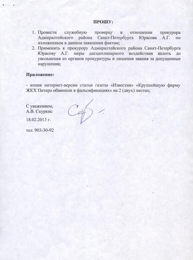 Жалоба Литве на Юрасова Известия - 2 стр.