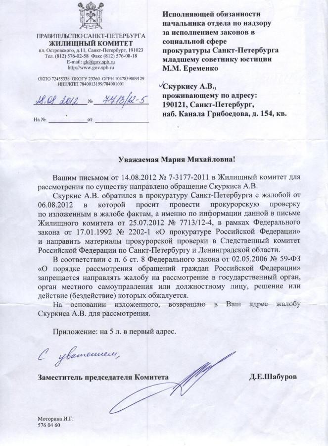 Ответ Шабурова Еременко