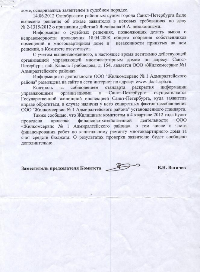 Ложный ответ Вогачева 2 стр.