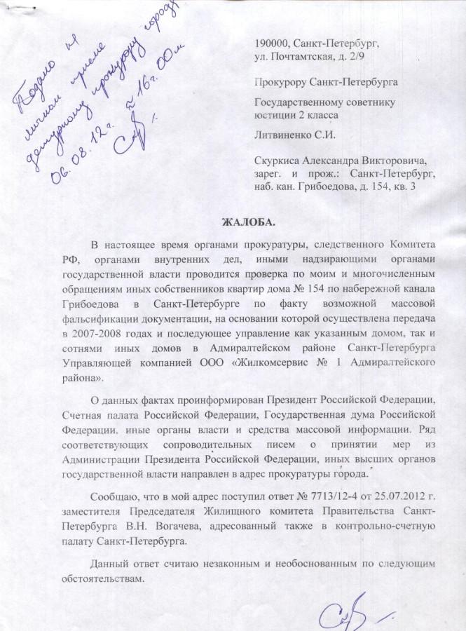 Жалоба Литве на Вогачева от 06.08.12 г. 1 стр.