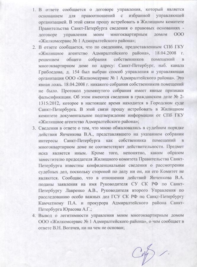 Жалоба Литве на Вогачева от 06.08.12 г. 2 стр.
