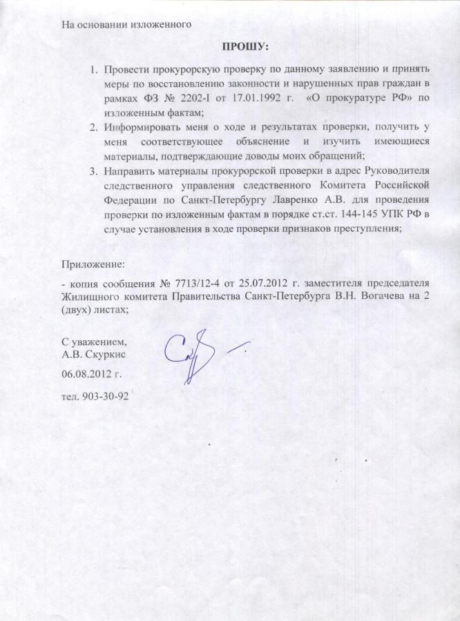 Жалоба Литве на Вогачева от 06.08.12 г. 3 стр.