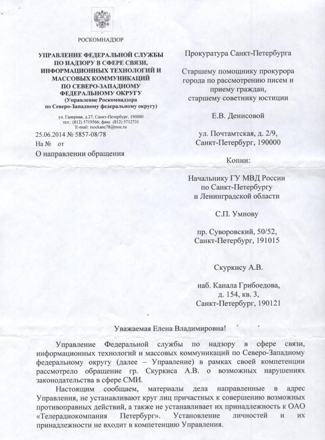 Сообщение Карпенко УФС СМИ 1 стр.