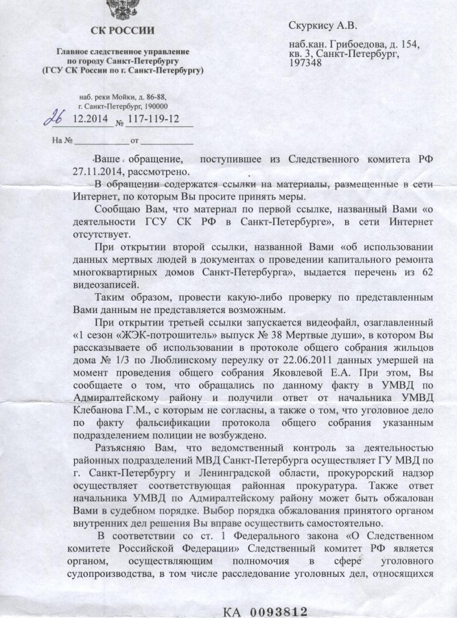 ГСУ СК РФ по СПб отказ рассмотреть видеоролики