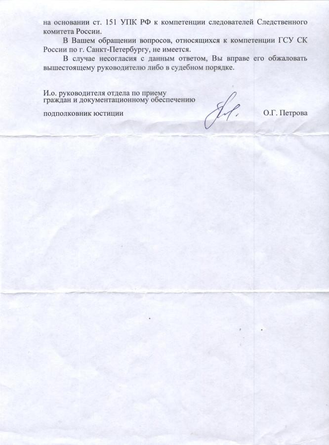ГСУ СК РФ по СПб отказ рассмотреть видеоролики 2 стр.