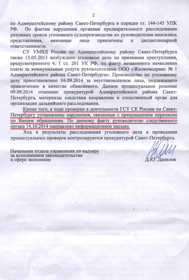 Данилов ГСУ 2 стр. !