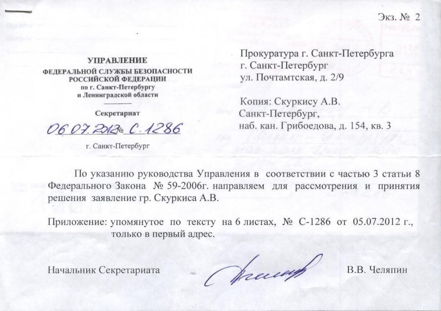 сообщение УФСБ - Челяпин 06.07.2012 года