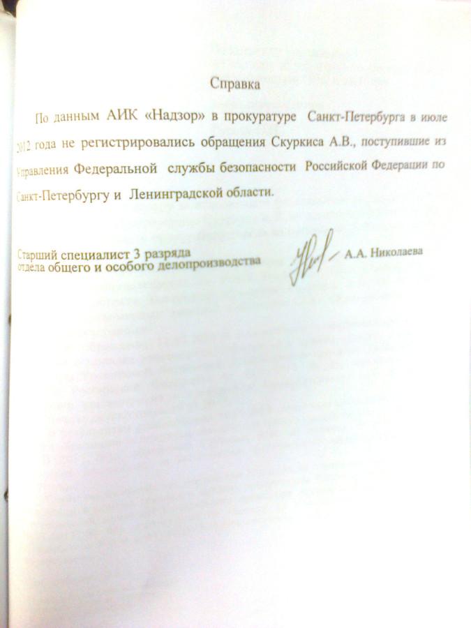 Справка о ФСБ АИК Надзор