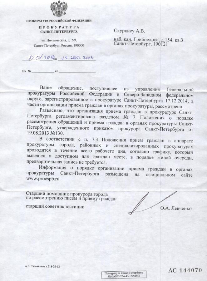 Левченко-Гуцан-Солнышкина