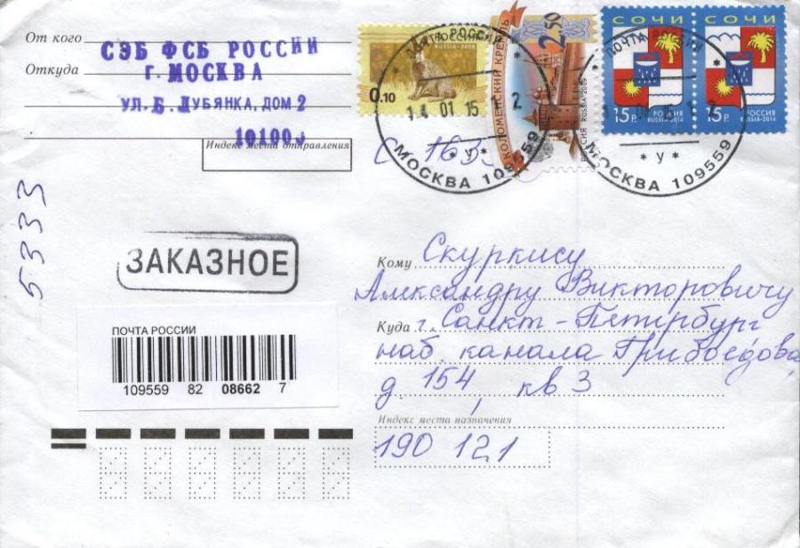 Конверт ФСБ Андронов 2