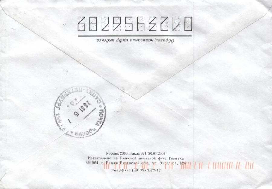 Конверт ФСБ Андронов 2 - оборот