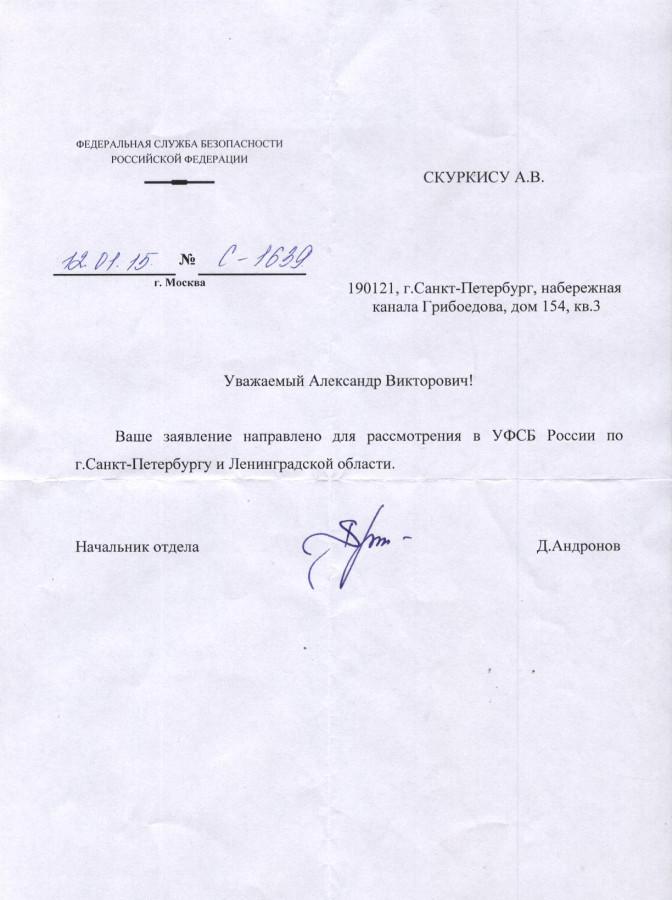 ФСБ Андронов 2