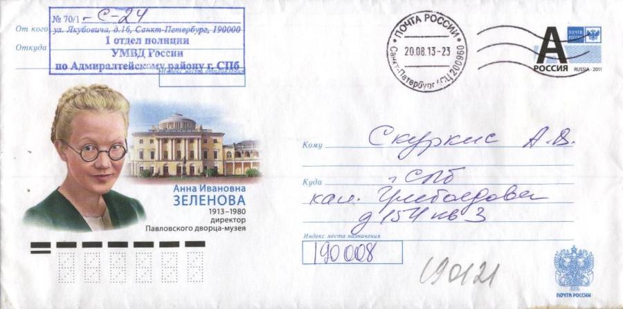 конверт ответа Клебанова