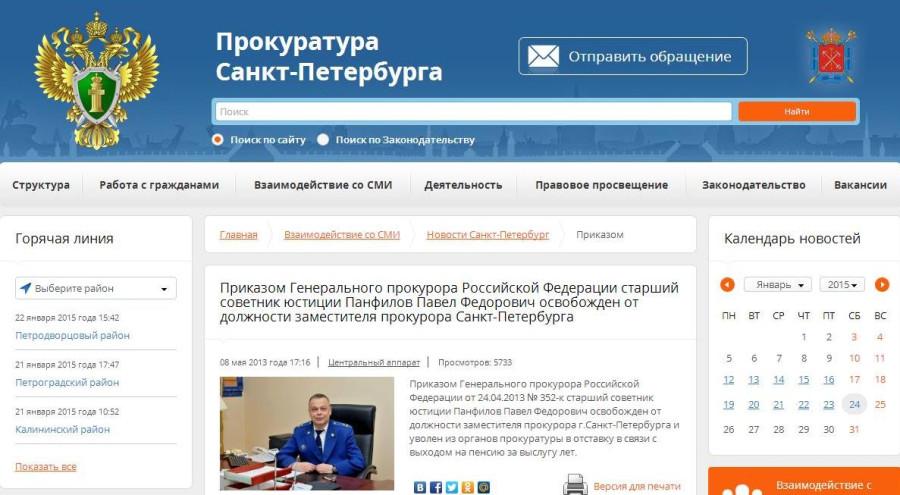 Уволен Панфилов