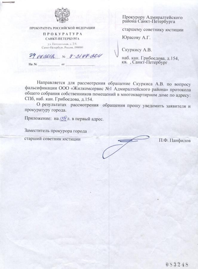 Ответ Панфилова пересылка Юрасову