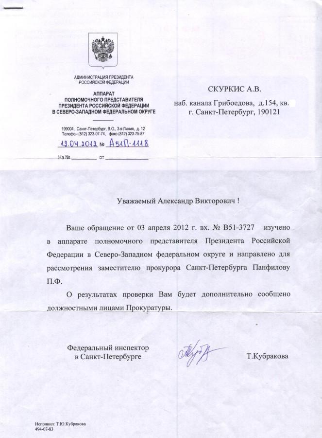 Ответ Кубраковой от 12.04.2012 г.