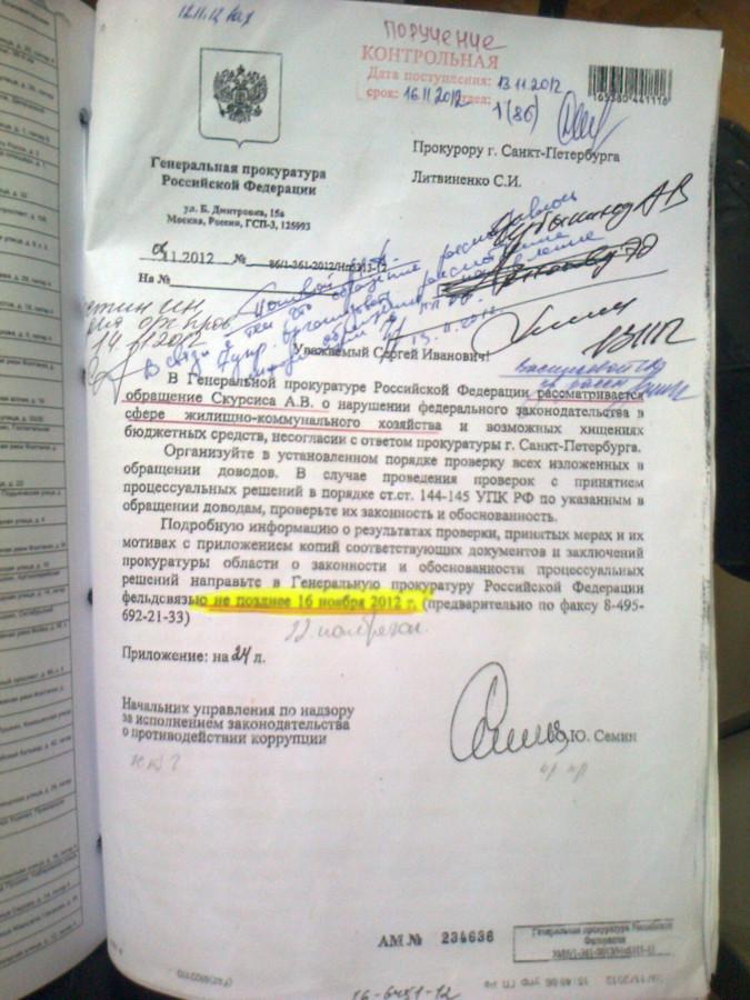 Сопроводительное Семина Литвиненко