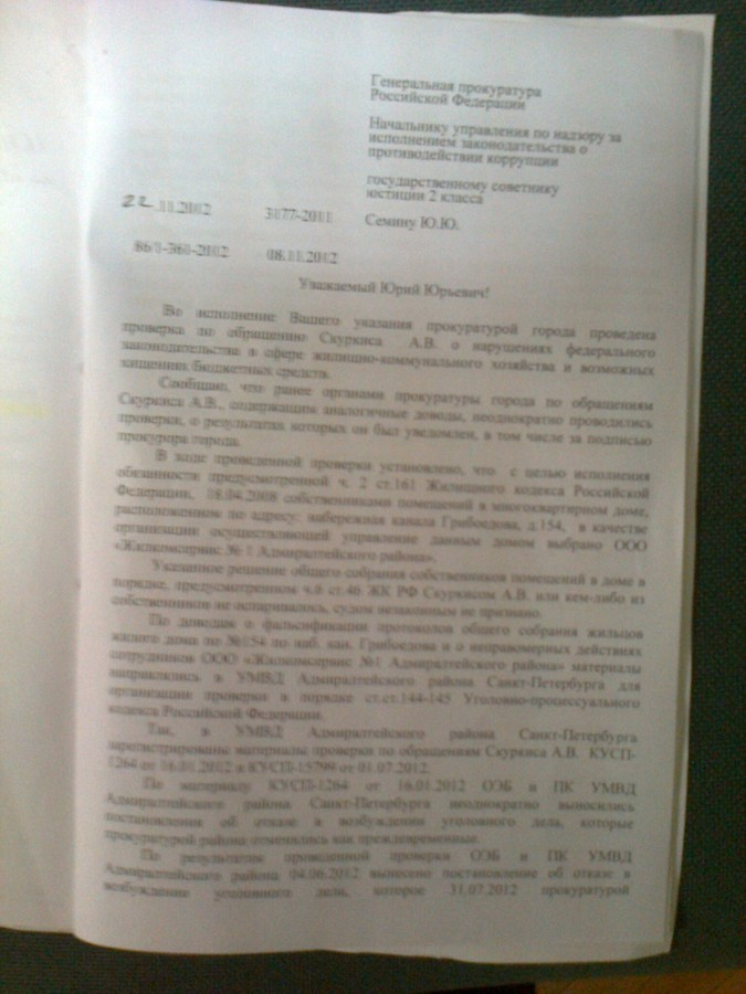 Сообщение Семину Панфилова 1 стр.