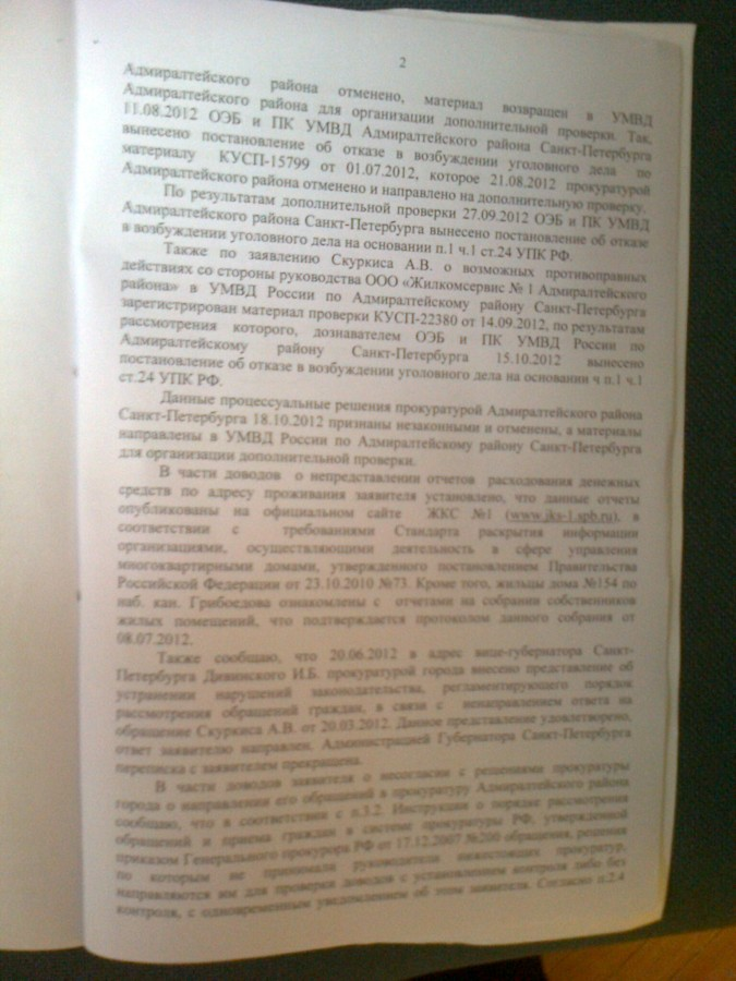 Сообщение Семину Панфилова 2 стр.