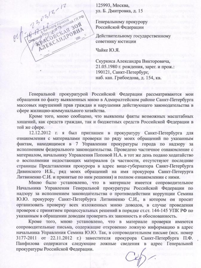 Жалоба Генеральному на Панфилова 1 стр.