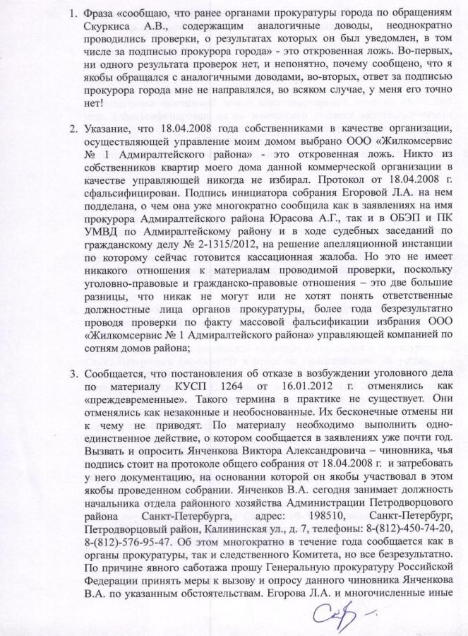 Жалоба Генеральному на Панфилова 2 стр.