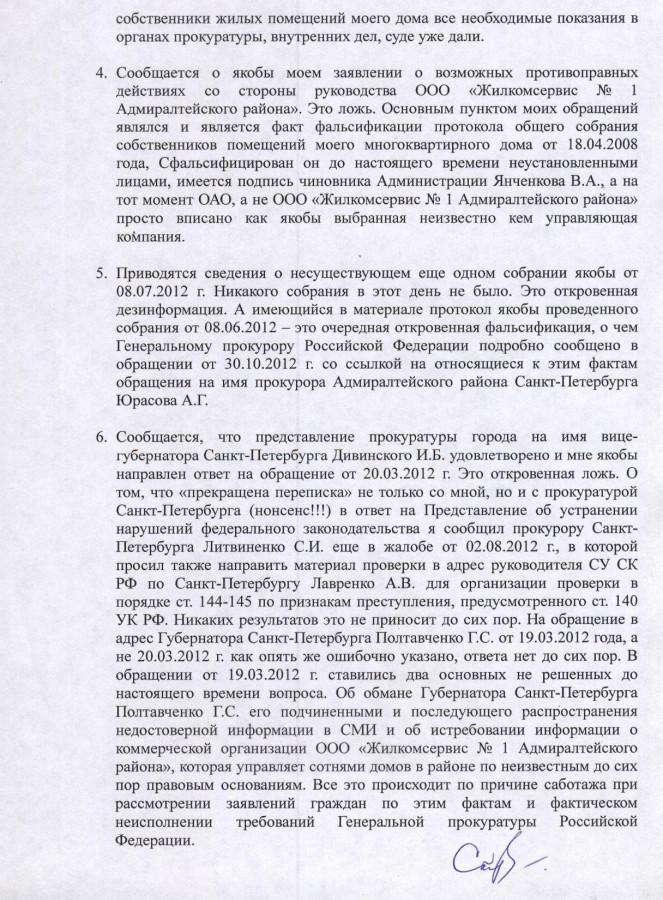 Жалоба Генеральному на Панфилова 3 стр.