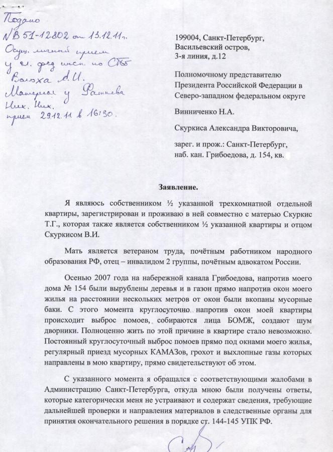 Жалоба Винниченко от 12.12.2011 г. 1 стр.
