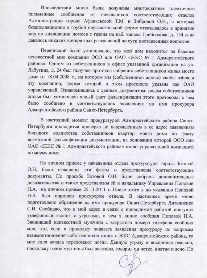Жалоба Винниченко от 12.12.2011 г. 2 стр.