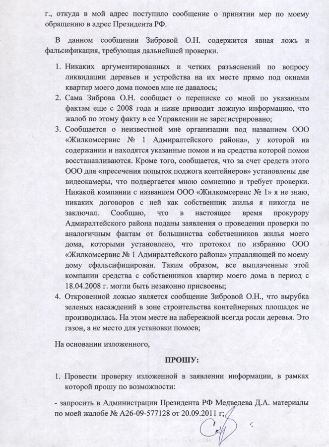 Жалоба Винниченко от 12.12.2011 г. 4 стр.