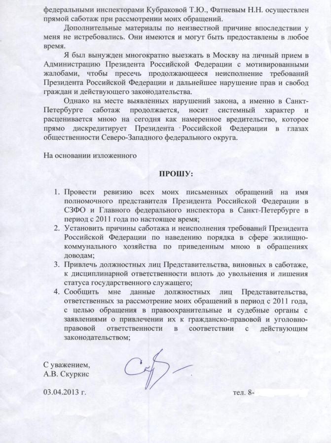 Жалоба Булавину и Путину от 03.04.13 г. 2 стр.