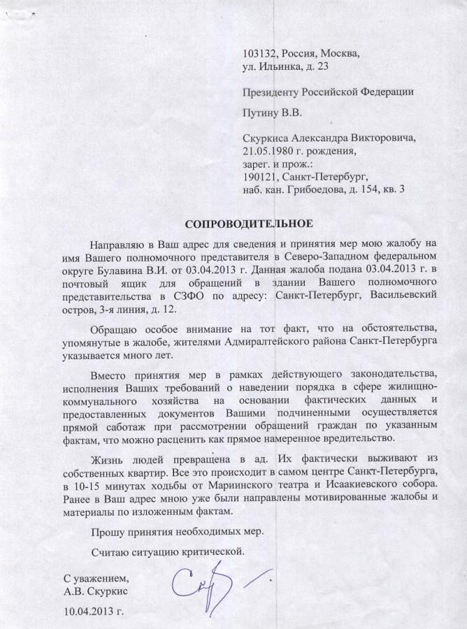 Сопроводительное Путину 10.04.2013 г.