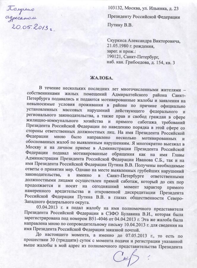 Жалоба Путину В.В. от 07.05.2013 г. - 1 стр.
