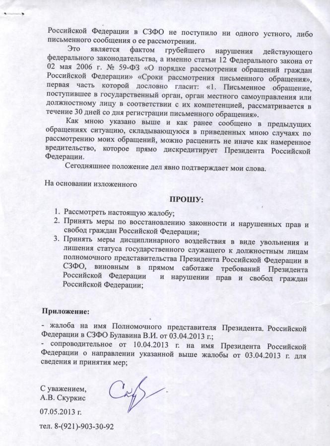 Жалоба Путину В.В. от 07.05.2013 г. - 2 стр.