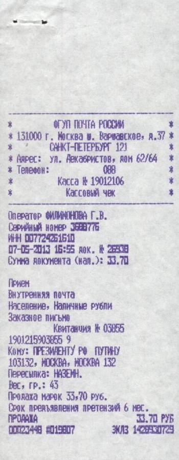 Путину от 07.05.2012 г. - квитанция