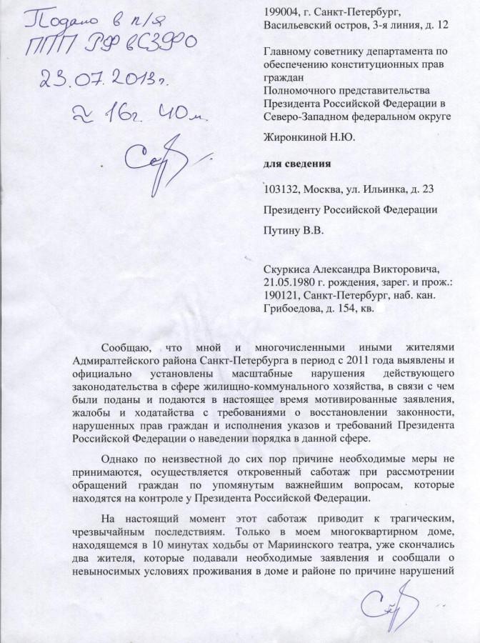 Претензия Жиронкиной Н.Ю. 1 стр.