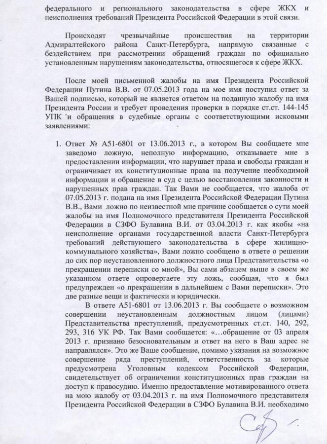 Претензия Жиронкиной Н.Ю. 2 стр.