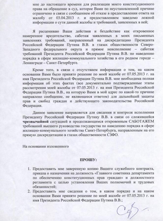 Претензия Жиронкиной Н.Ю. 3 стр.