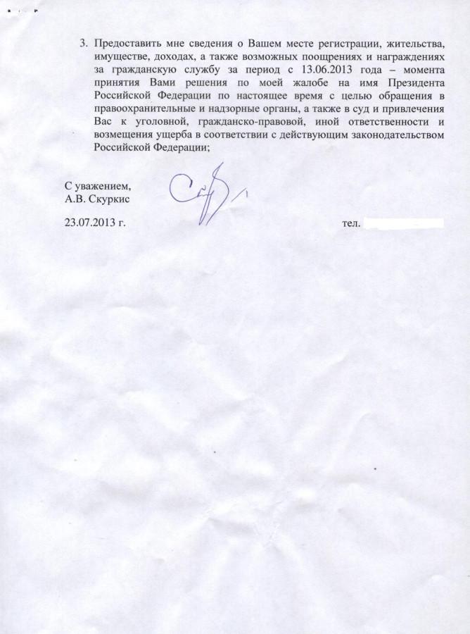 Претензия Жиронкиной Н.Ю. 4 стр.