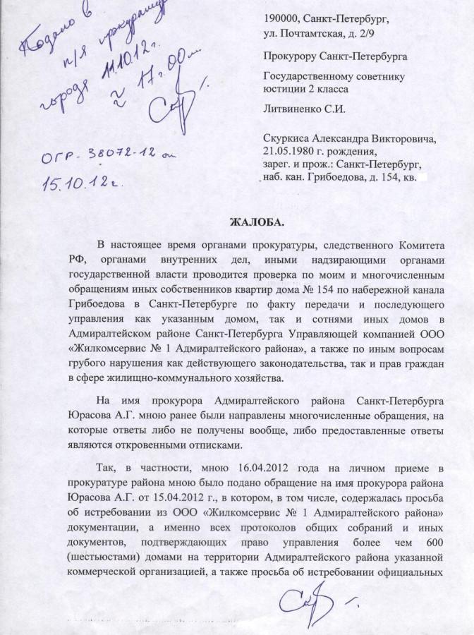 Жалоба Литве от 11.10.12 г. 1 стр.
