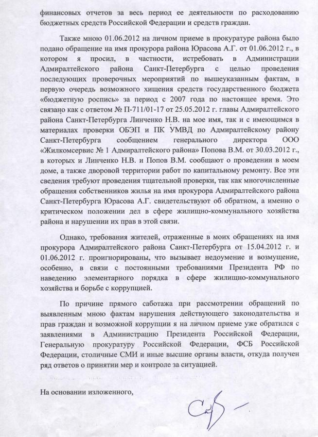 Жалоба Литве от 11.10.12 г. 2 стр.