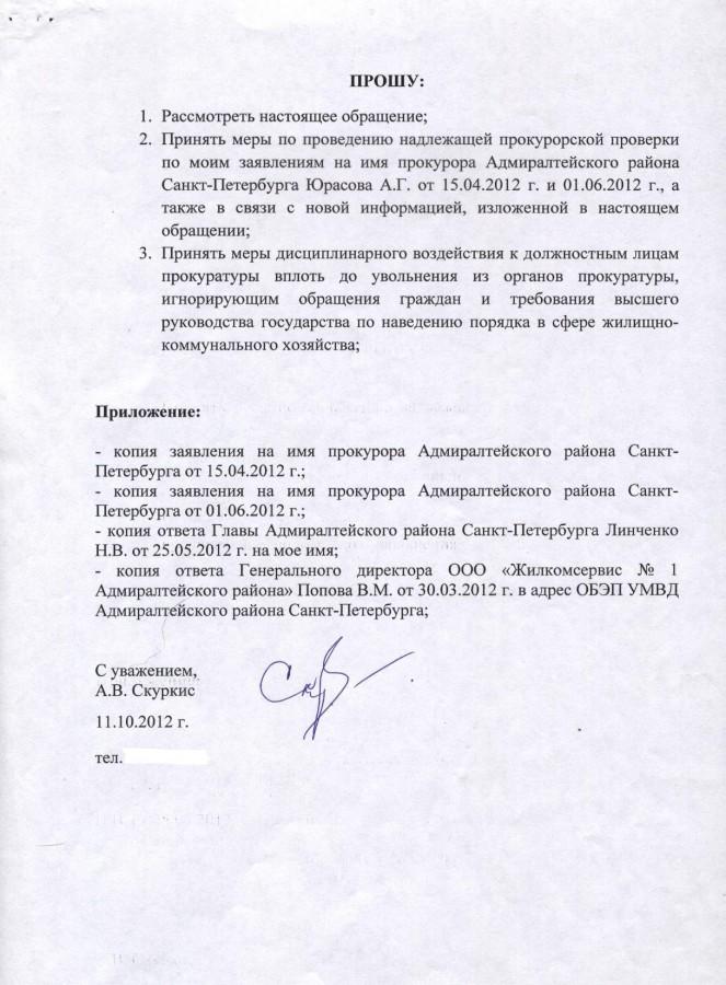 Жалоба Литве от 11.10.12 г. 3 стр.