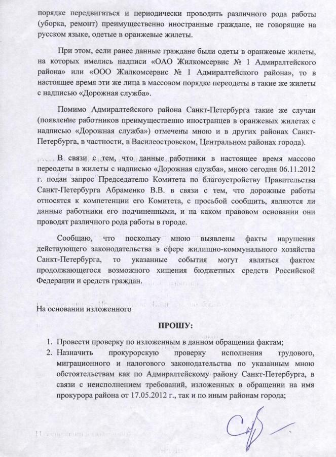 Жалоба Литве от 06.11.12 г. 2 стр.