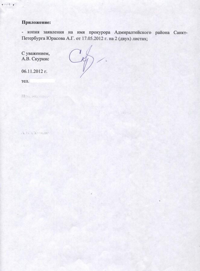 Жалоба Литве от 06.11.12 г. 3 стр.