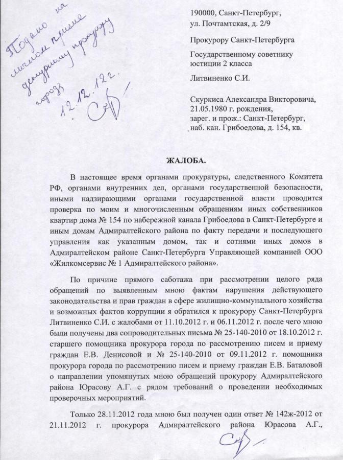 Жалоба Литве от 12.12.12 г. 1 стр.