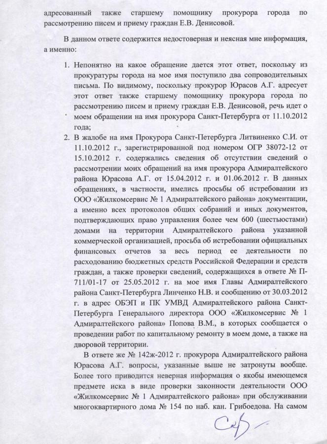 Жалоба Литве от 12.12.12 г. 2 стр.