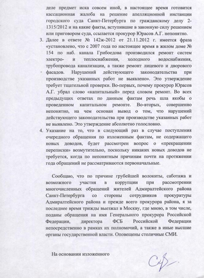 Жалоба Литве от 12.12.12 г. 3 стр.