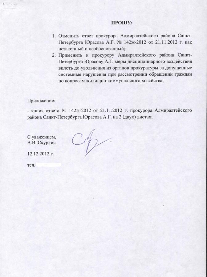 Жалоба Литве от 12.12.12 г. 4 стр.