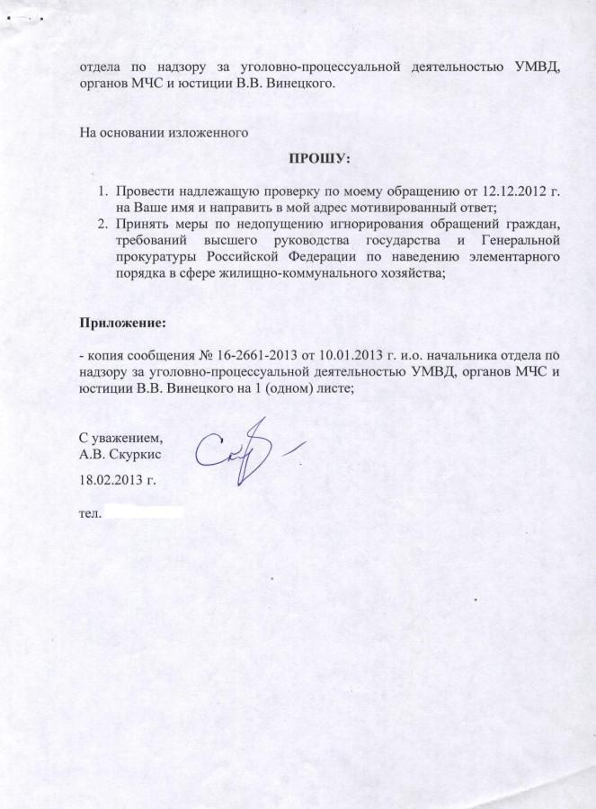 Жалоба Литве от 18.02.13 г. Винецкий 2 стр.